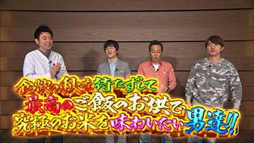 #264『食欲の秋を待たずして最高のご飯のお供で究極のお米を味わいたい男達!!』