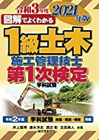 51FJgIX3SuL. SL200  - 土木施工管理技士試験 01
