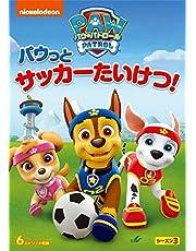 パウ・パトロール シーズン3 パウっとサッカーたいけつ! [DVD]