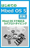 はじめてのMbed OS 5【前編】: Mbed OS 5で始めるIoTプロトタイピング