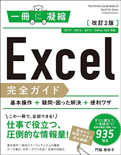 Excel完全ガイド 基本操作+疑問・困った解決+便利ワザ 改訂2版[2019/2016/2013/Office 365 対応] (一冊に凝縮)