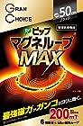 【Amazon.co.jp 限定】ピップ マグネループMAX 200ミリテスラ 50㎝