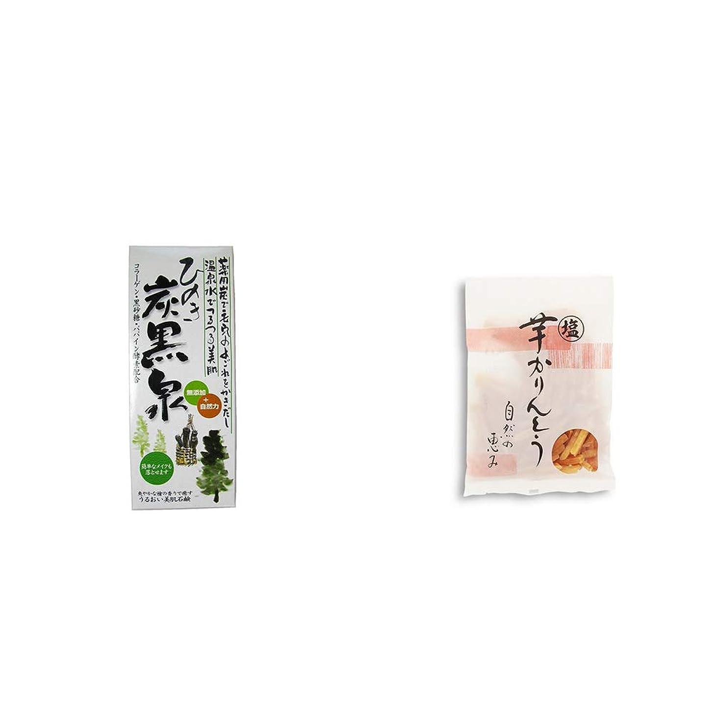 かわいらしい化学薬品要件[2点セット] ひのき炭黒泉 箱入り(75g×3)?塩芋かりんとう(150g)