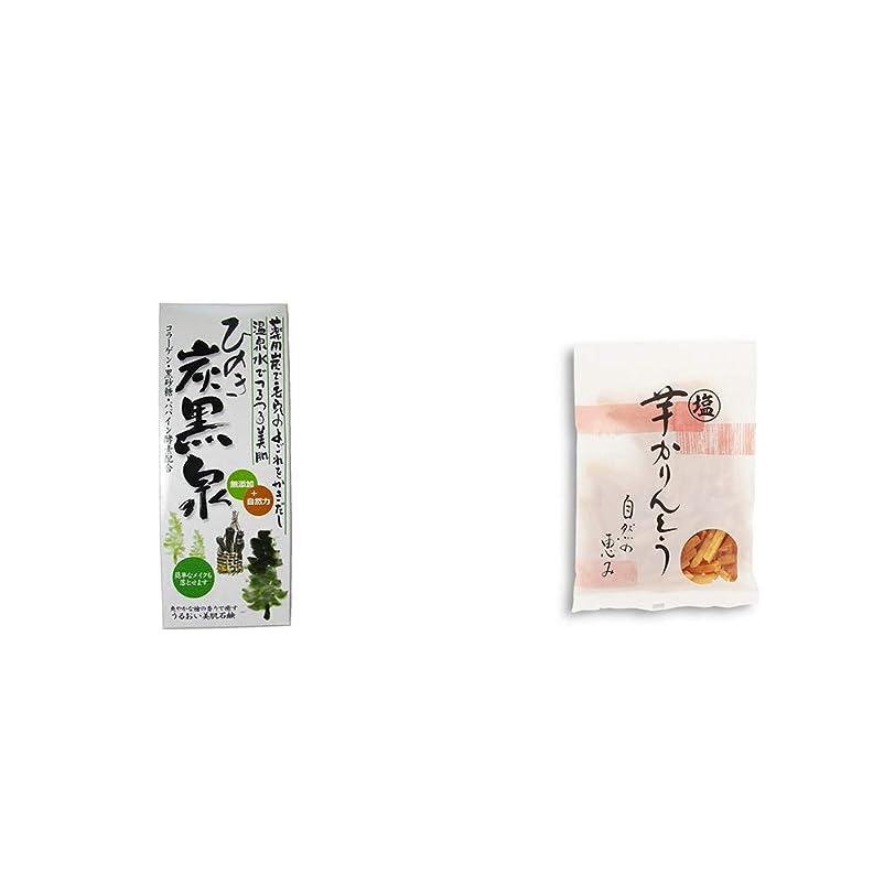 プレフィックス不可能な塩辛い[2点セット] ひのき炭黒泉 箱入り(75g×3)?塩芋かりんとう(150g)