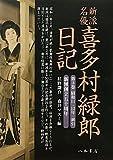 新派名優喜多村緑郎日記〈第3巻〉昭和11・12年・索引―新派創立五十周年