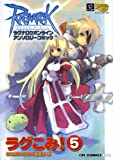 ラグこみ!―ラグナロクオンラインアンソロジーコミック (5) (CR comics DX)