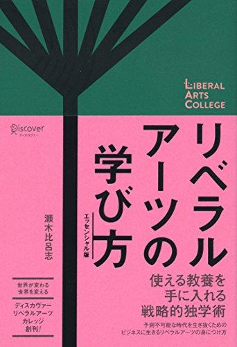 リベラルアーツの学び方 エッセンシャル版 (ディスカヴァーリベラルアーツカレッジ)