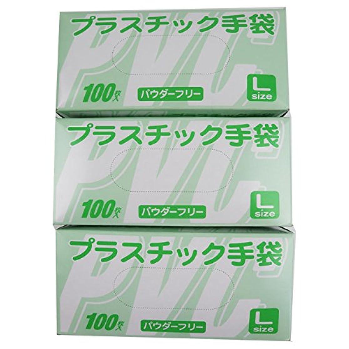 経済的怠な一流【お得なセット商品】(300枚) 使い捨て手袋 プラスチックグローブ 粉なし(パウダーフリー) Lサイズ 100枚入×3個セット 100432