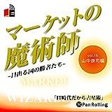 マーケットの魔術師 ~日出る国の勝者たち~ Vol.16(山中康司編)