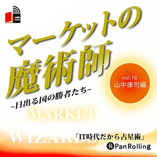 『マーケットの魔術師 ~日出る国の勝者たち~ Vol.16(山中康司編)』のカバーアート