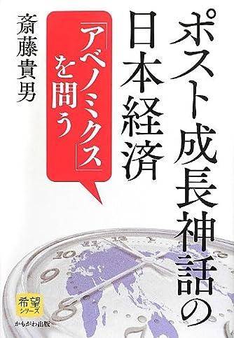 ポスト成長神話の日本経済―「アベノミクス」を問う (希望シリーズ)