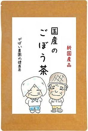 国産の手作り ごぼう茶 2g×50包