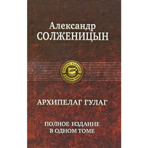 Archipelag GULAG. Polnoe izdanie v odnom tome