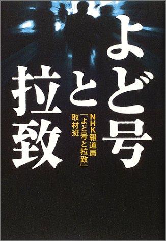 よど号と拉致 (NHKスペシャルセレクション)