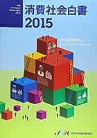 消費社会白書〈2015〉クラス消費時代のビルドアップアプローチ