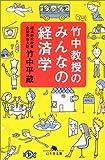 竹中教授のみんなの経済学 (幻冬舎文庫)