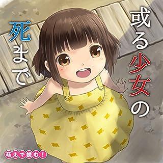 『萌えで読む!「或る少女の死まで」』のカバーアート