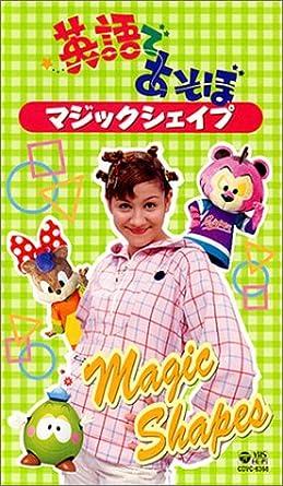Amazon.co.jp: NHK 英語であそぼ Magic Shapes [VHS] : クリステル ...
