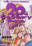 20世紀少年: さいかい (5) (ビッグコミックス)
