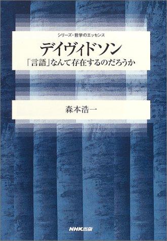 デイヴィドソン  ~「言語」なんて存在するのだろうか シリーズ・哲学のエッセンス
