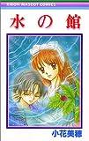 水の館 (りぼんマスコットコミックス)