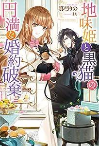 地味姫と黒猫の、円満な婚約破棄 (Mノベルスf)