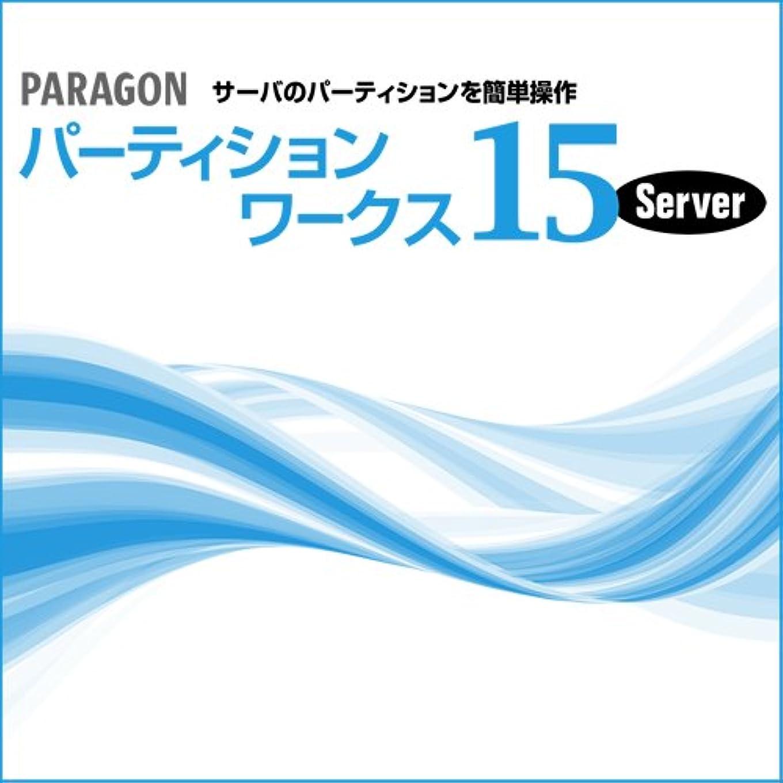 赤面自治モスParagon パーティションワークス15 Server [ダウンロード]
