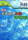 外科 Vol.74 No.12 2012年11月増刊 「手術前に必読 局所解剖」