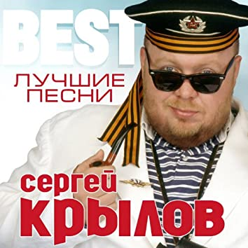 Лучшие песни