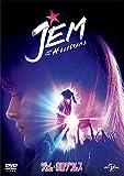 ジェム&ホログラムス[DVD]