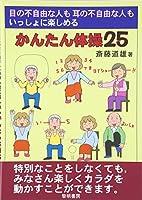 目の不自由な人も耳の不自由な人もいっしょに楽しめるかんたん体操25
