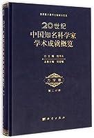 20世纪中国知名科学家学术成就概览·力学卷·第三分册