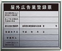 屋外広告業登録票(事務所用)ステンレスHL+アルミフレーム