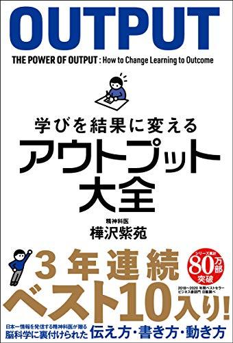 学びを結果に変えるアウトプット大全 (サンクチュアリ出版)
