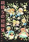 胡桃ちの短編集~メリーさんとコフルさんと~ (1) (バンブー・コミックス)