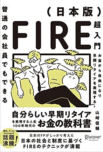 お金から自由になり早期リタイアを実現する 普通の会社員にもできる日本版FIRE超入門