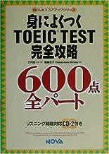 身によくつくTOEIC TEST完全攻略600点 全パート (NOVAスコアアップシリーズ)