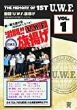 The Memory of 1st U. W. F. vol.1  激闘! U.W.F.旗揚げ 1984.4.11大宮スケートセンター [DVD]
