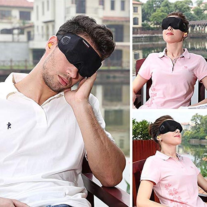 悪党製造業センサー注意ソフト通気性3Dスリーピングアイマスクアイシェードブラック包帯用スリープマスクブラックアイズカバー目隠し用睡眠旅行残り