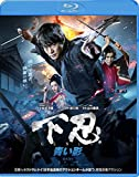 【Amazon.co.jp限定】下忍 青い影 (2L判ブロマイド2枚セット付) [Blu-ray]
