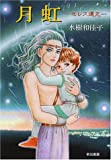 月虹―セレス還元 (ハヤカワ文庫 JA (661))