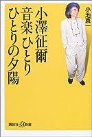 小沢征爾 音楽ひとりひとりの夕陽 (講談社プラスアルファ新書)