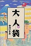 大人袋 (4) (SPIRITS OTONA COMICS)