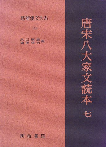 唐宋八大家文読本7 新釈漢文大系(114)の詳細を見る