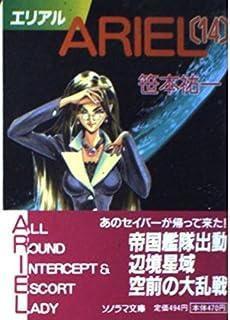 ARIEL〈14〉 (ソノラマ文庫)