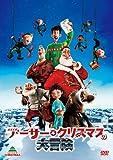 アーサー・クリスマスの大冒険 [DVD]