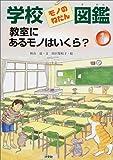 学校モノのねだん図鑑〈1〉教室にあるモノはいくら?