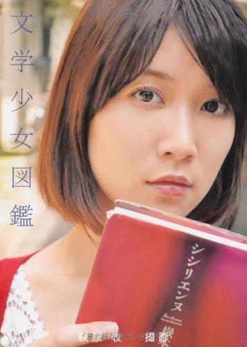 文学少女図鑑