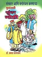Sundar Goshti - Sanskar Ani Manoranjan karnarya mulansathhi
