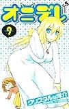 オニデレ 9 (少年サンデーコミックス)